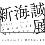 miya_170324shinkaimakototen01